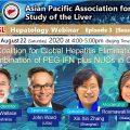 The APASL Hepatology Webinar 3-3 has been successfully held!